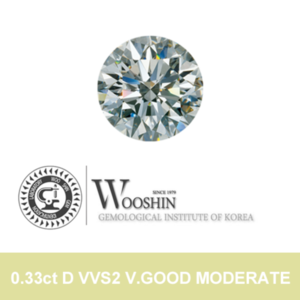 우신 0.33ct D VVS2 V.GOOD