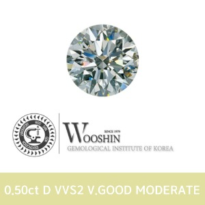 우신 0.50ct D VVS2 V.GOOD MODERATE