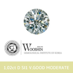 우신 1.02ct D SI1 V,GOOD MODERATE